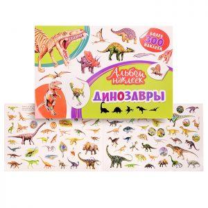 Альбом наклеек. Динозавры