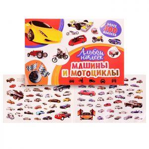 Альбом наклеек. Машины и мотоциклы