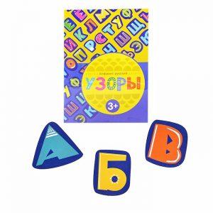 Магнитный алфавит русский Узоры