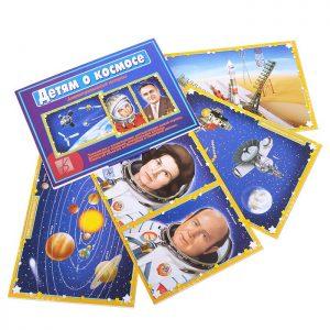 Настольная игра Детям о космосе