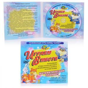 DVD -Играем вместе