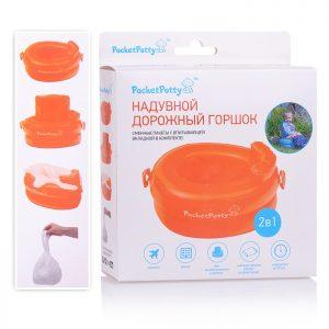 Надувной дорожный горшок PocketPotty со сменными пакетами Оранжевый