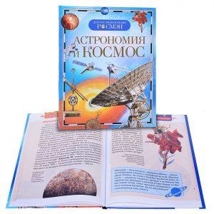 Астрономия и космос. Детская энциклопедия