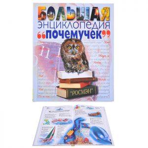 Большая энциклопедия почемучек