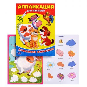 Домашние животные (аппликация для малышей)