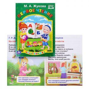 М.А. Жукова. Первое чтение (Мульткнижка).
