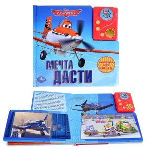 Самолеты. Мечта Дасти (говорящая книга в пухлой обложке с аудиосказкой )