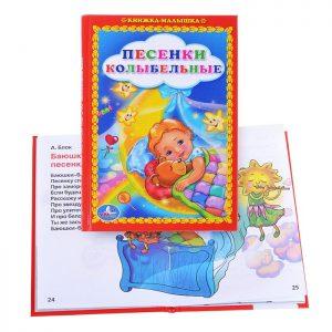 Книжка-малышка Песенки колыбельные