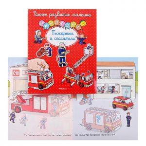 Раннее развитие малыша Пожарные и спасатели (с наклейками)