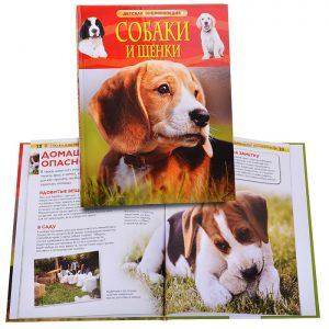 Собаки и щенки (Детская энциклопедия)