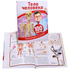 Тело человека (100 фактов)